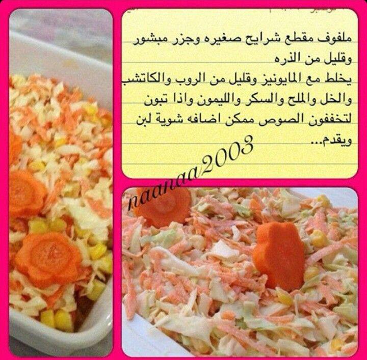 سلطة الملفوف والجزر Food Yummy Food Cooking Recipes