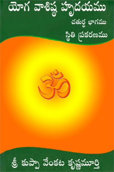 Yoga Vasistha Book In Telugu Pdf Free Download Yogawalls