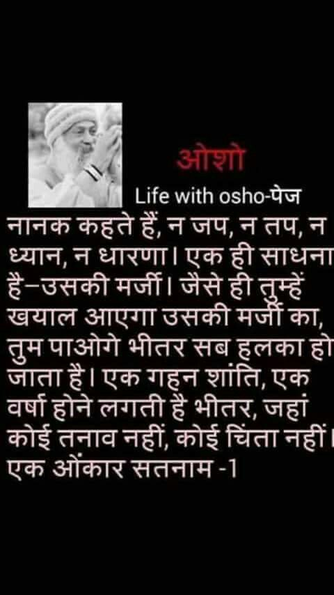 Pin By Harshita Yadav On Osho Quotes T Osho Hindi