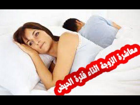 الجماع اثناء الدورة الشهرية معاشرة الزوجة اثناء فترة الحيض Sexless Marriage Marriage Health Lifestyle