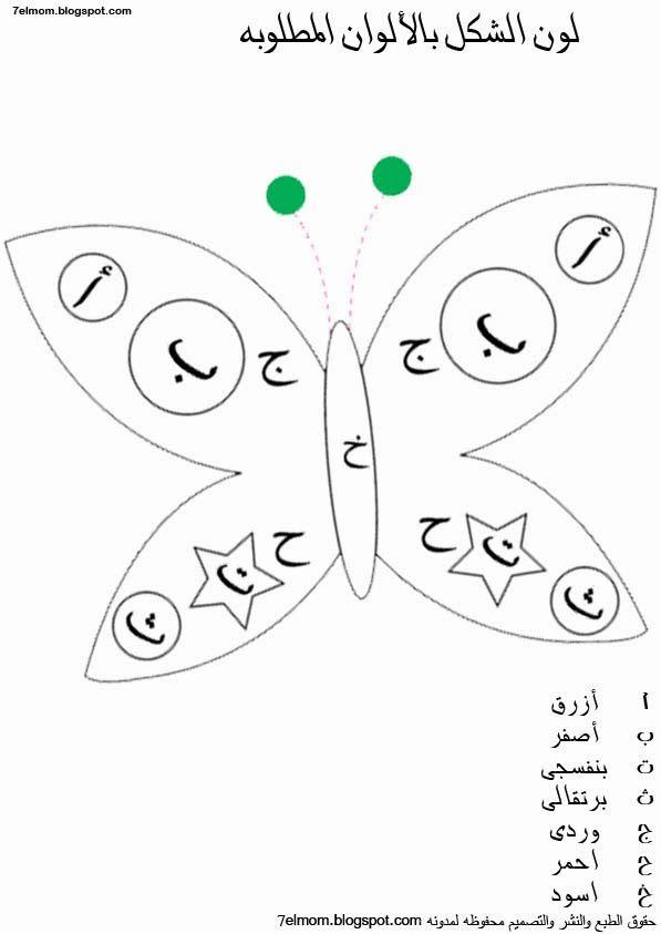 مراجعة حروف الهجاء روضة العلم للاطفال Alphabet Worksheets Preschool Learning Arabic Islamic Kids Activities