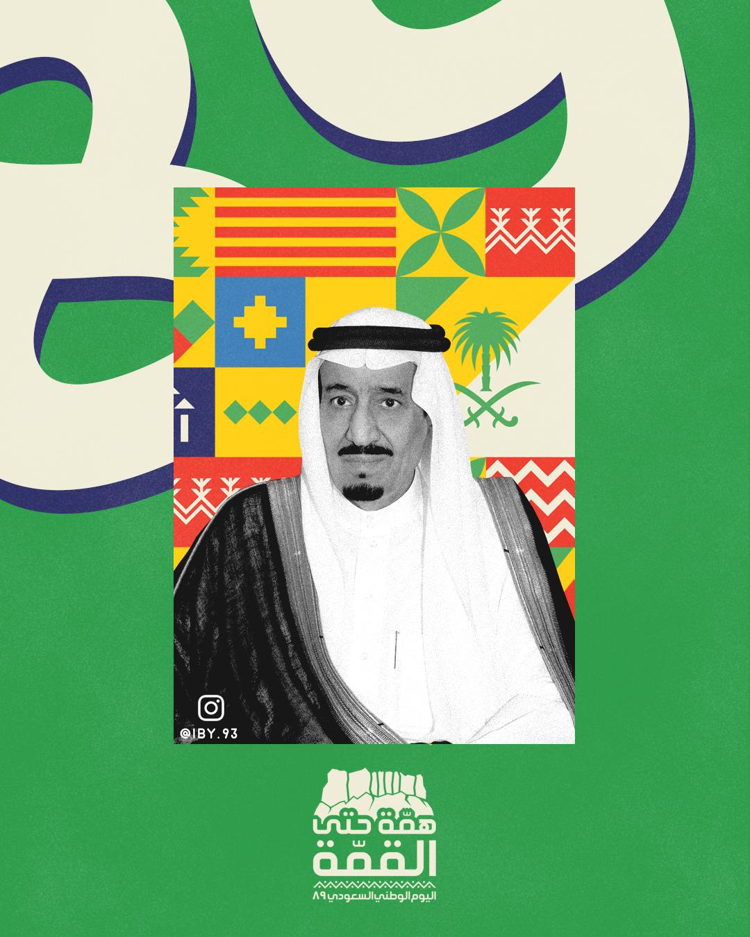 اليوم الوطني السعودي ٨٩ الملك سلمان Movie Posters Poster Art