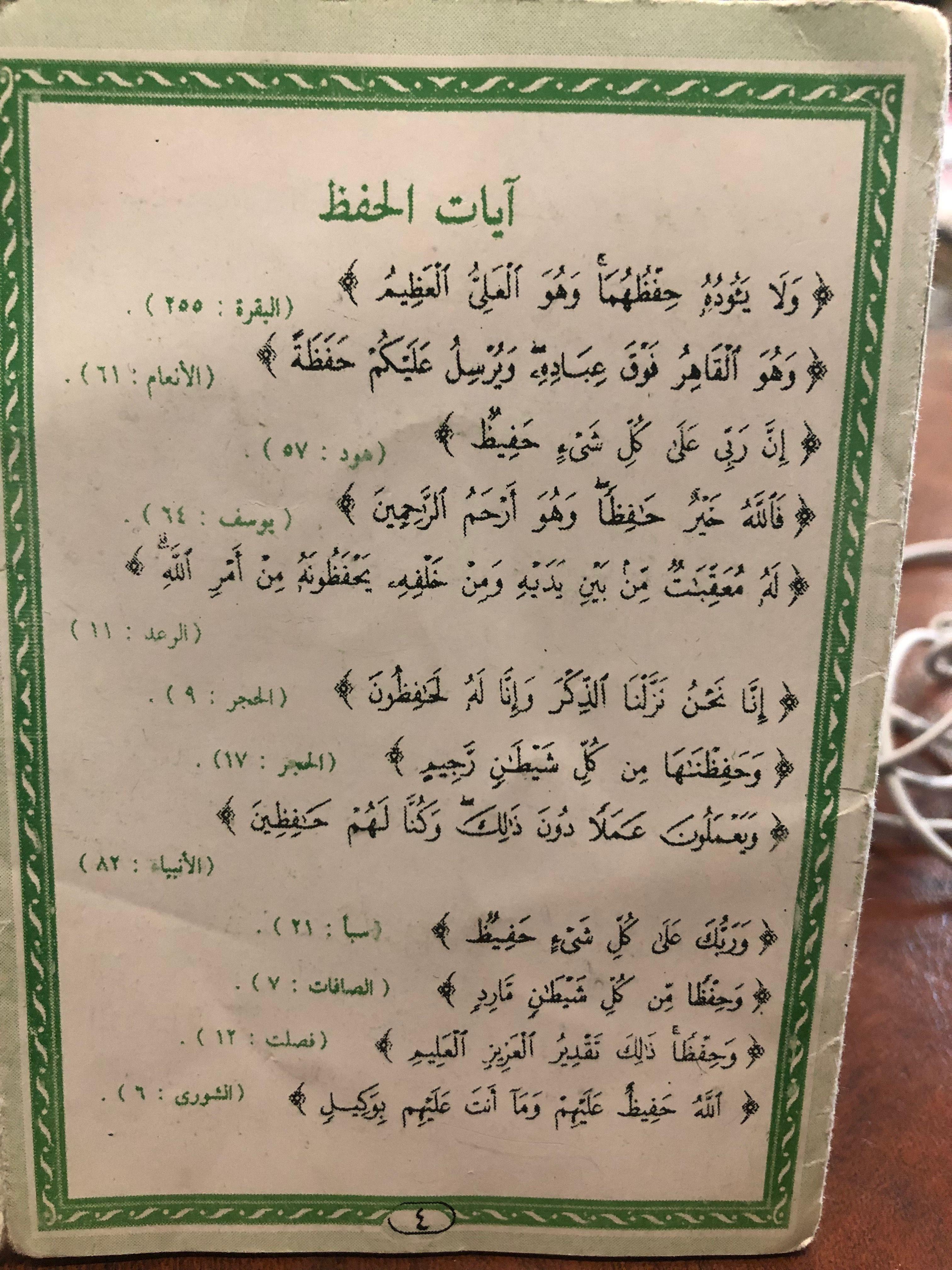 استودعكم الله الذي لا تضيع ودائعه Quran Quotes Love Quran Quotes Inspirational Islamic Quotes Quran