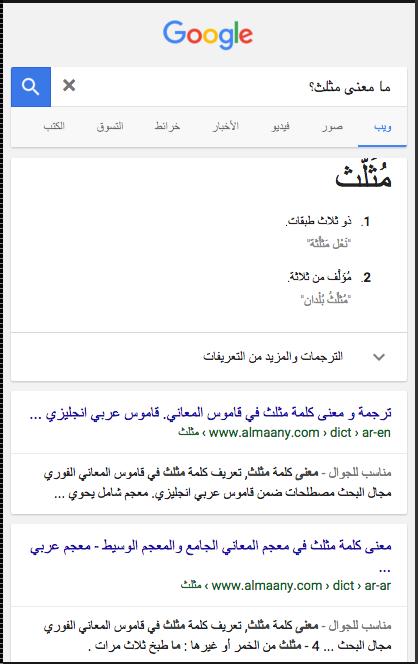 استخدامات غير بحثية بالعربية لمحرك البحث قوقل عالم التقنية Blog Screen Shot Blog Posts
