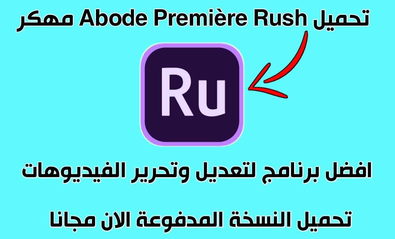تحميل Adobe Premiere Rush مهكرة للاندرويد Gaming Logos