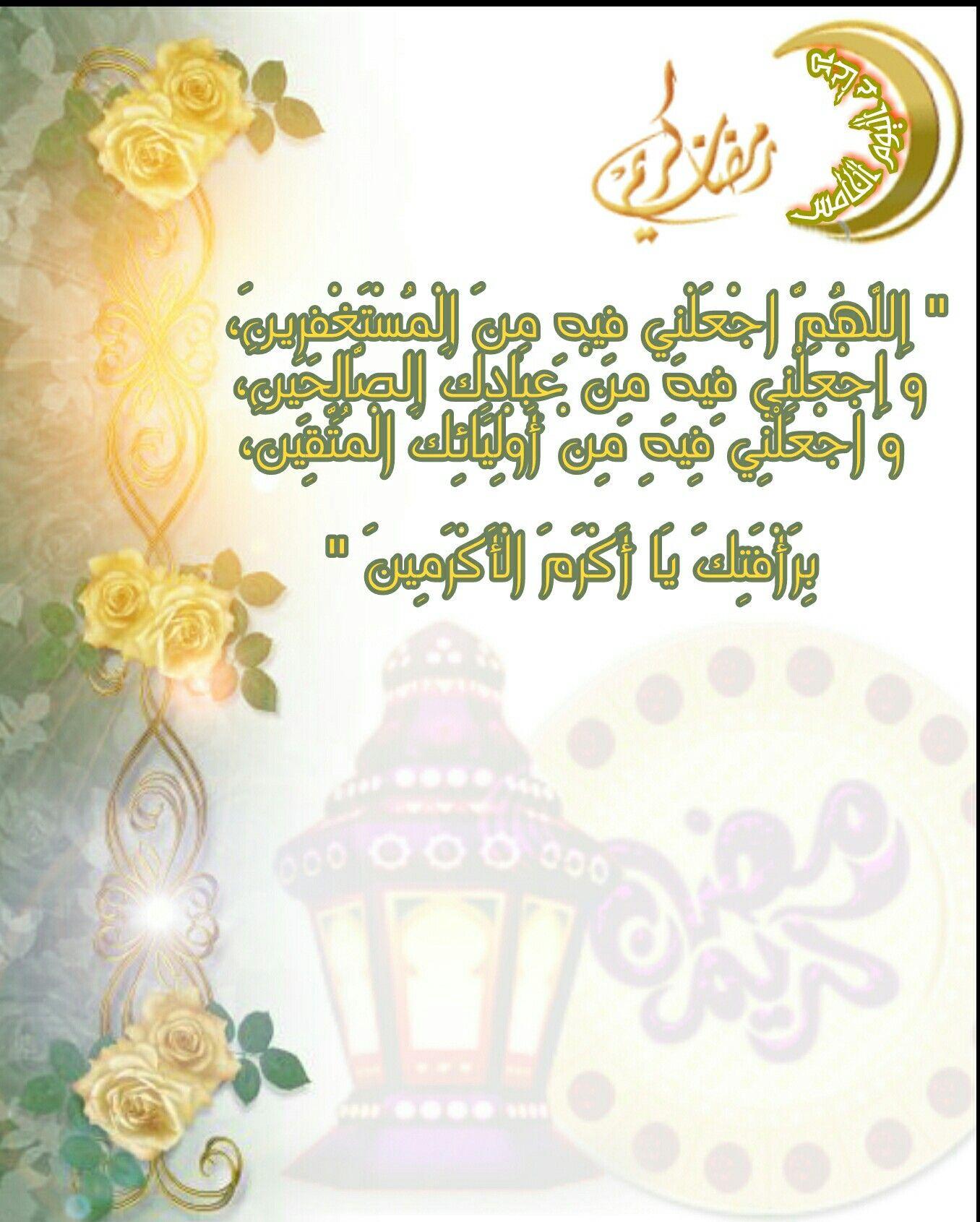 دعاء اليوم الخامس من شهر رمضان المبارك Ramadan Quran Quotes Words Of Wisdom