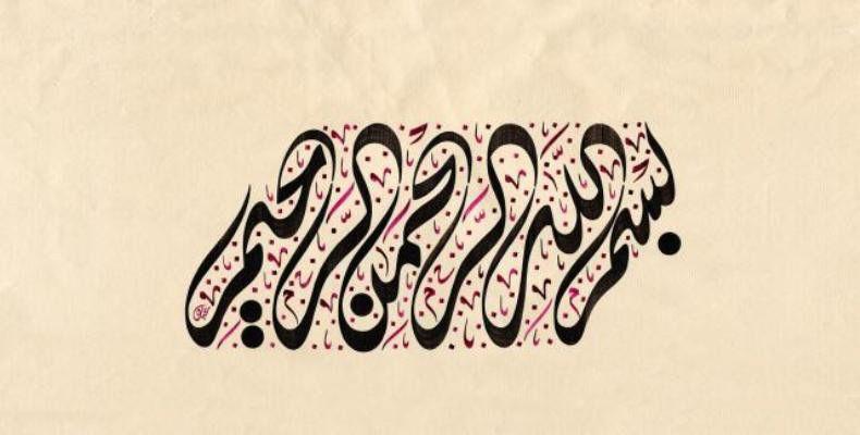 لوحات بالخط الكوفي - Recherche Google | Basmallah. .....البسمَلَة ...