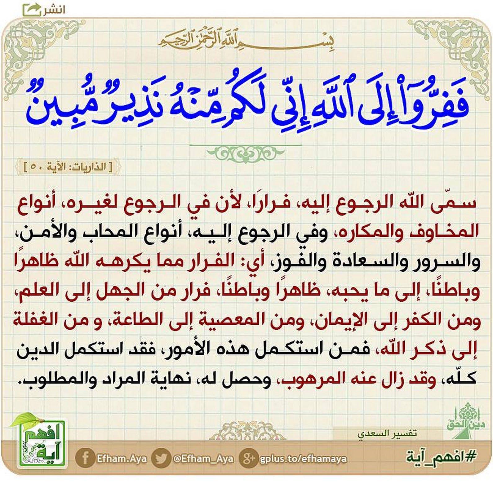 Pin By مصطفى درويش On لي Quran Tafseer Quran Quotes