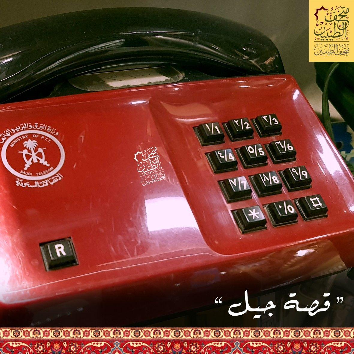 ذكريات هاتف ايام الطيبين الجميلة قصة جيل متحف الطيبين زمان ذكريات الطيبين راحوا الطيبين الخبر ذكريات زمان العاب Phone Desk Phone Landline Phone