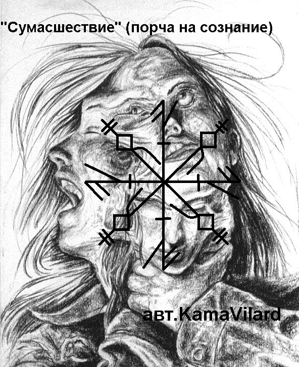 Sumasshestvie Porcha Na Soznanie Avt Kamavilard Dark Fantasy Art Vampire Art Runes