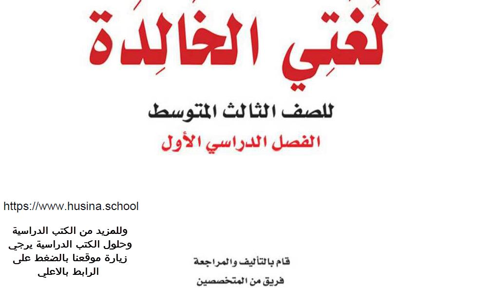حل كتاب لغتي ثالث متوسط ف1 جميع الحلول والاجابات النموذجية حصريا Arabic Calligraphy Calligraphy Movie Posters