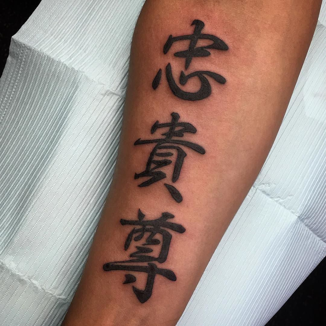 a kanji for a wise person it reads loyalty