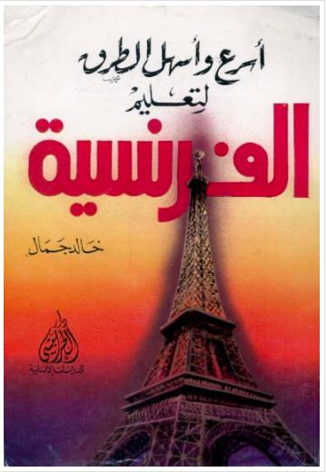 تحميل كتاب أسرع وأسهل الطرق لتعليم الفرنسية تبسيط قواعد اللغة الفرنسية Pdf My Books Books Eiffel Tower