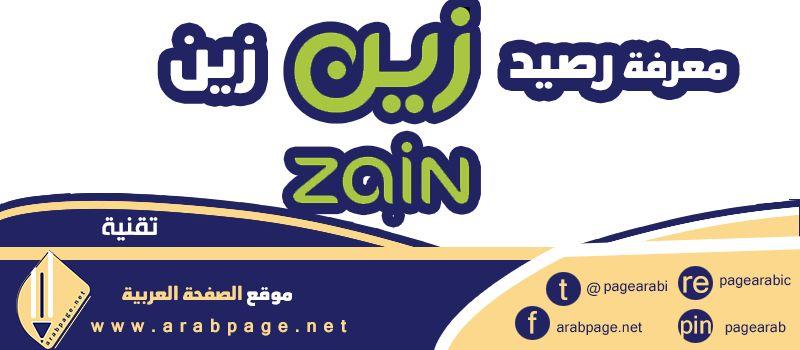 استعلام و معرفة رصيد زين السعودية 2021 School Logos Tech Company Logos Company Logo