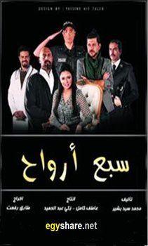 7 Arwa7 سبع ارواح