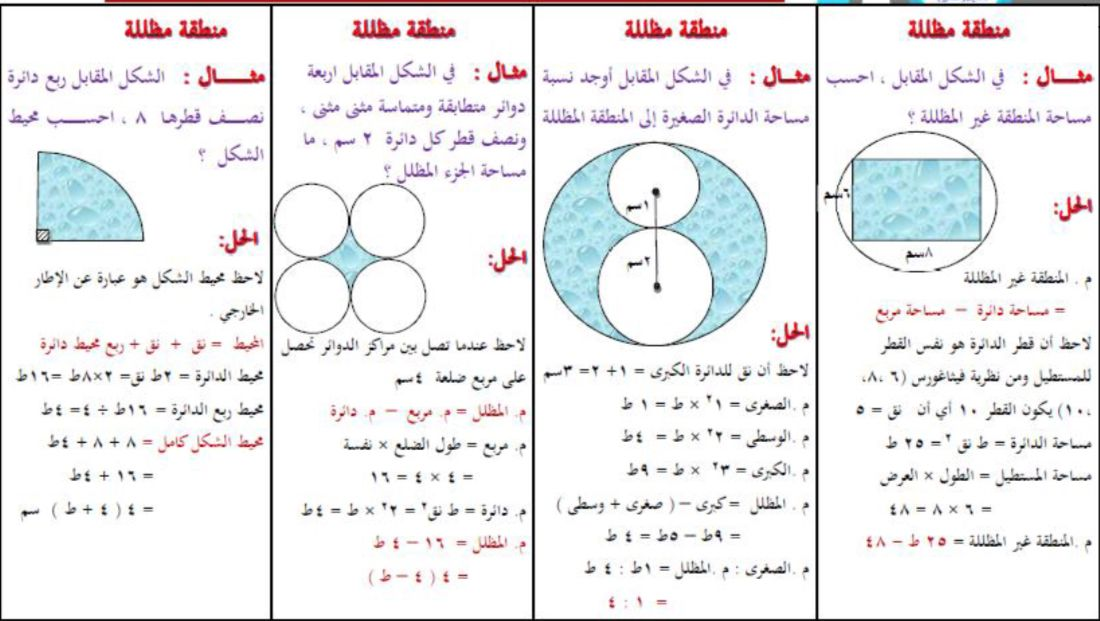 Pin By 𝐁𝐥𝐚𝐜𝐤 𝐒𝐚𝐯𝐚𝐠𝐞 On قدرات كمي ولفظي Bullet Journal Learning