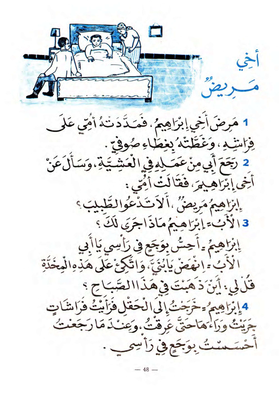 كتابي في القراءة السنة الثانية Hamad Al Salmani Free Download Borrow And Streaming Internet Archive Internet Archive Knots Guide Arabic Language