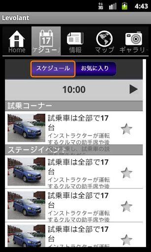 自動車専門誌「LE VOLANT(ル・ボラン)」が主催するイベント「LE VOLANT CARS MEET」のアプリです。<p>------------------------------------<br>「LE VOLANT CARS MEET 2012」開催決定!<br>------------------------------------<p>2012年5月13日(日)、国内外の自動車メーカーの最新モデルが横浜赤レンガ倉庫に集まります。<p>このアプリでは、参加メーカーの展示車両や試乗車両、ステージプログラムなどをお伝えいたします。<br>イベント情報は常に最新にアップデート。当日にむけて、ぜひお楽しみください。<br>また、イベント当日は試乗コーナーの状況をご案内したり、ギャラリーではユーザーが撮影した写真を共有して楽しめます。<br>アプリを使ってイベントを最大限お楽しみください。  http://Mobogenie.com