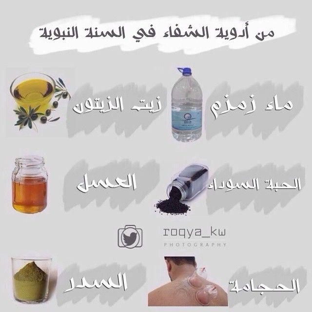 سلسلة فوائد الرقية الشرعية من أدوية الشفاء من السنة النبوية مــاء زمــزم قال الرسول الكريم زمزم Hijama Life Motivation Islamic Quotes Quran
