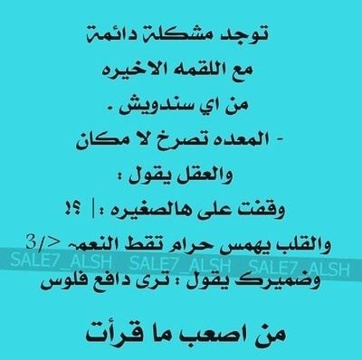 Pin By Rooze On عربي مضحك Funny Pictures Jokes Words