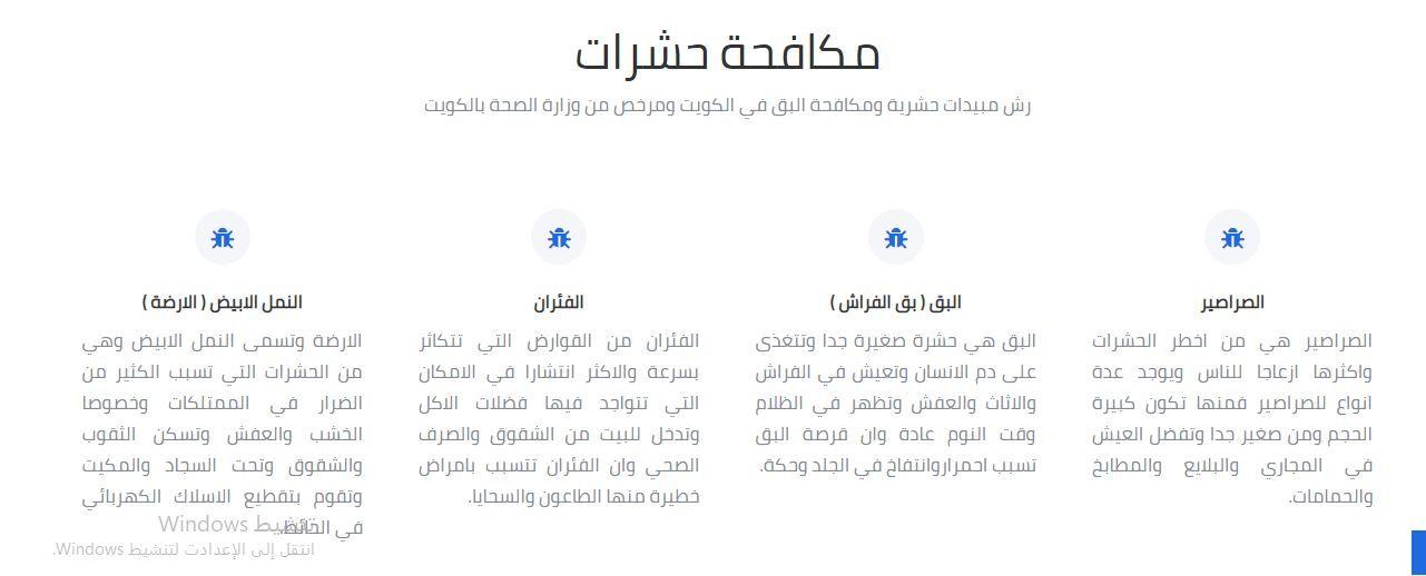 مكافحة الحشرات والقوارض نعمل 24 ساعة لخدمتكم في جميع مناطق الكويت Boarding Pass