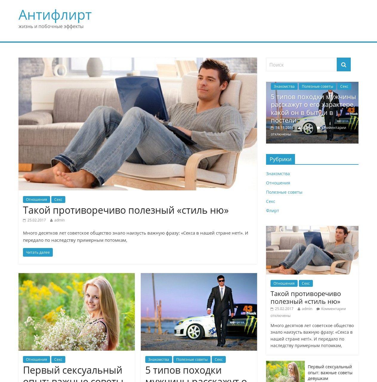 WordPress site xn--80aqalivkeo.xn--p1ai uses the ColorMag wordpress ...
