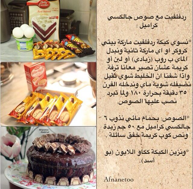 ردفلفيت مع صوص جلكسي كراميل Chocolate World Arabic Sweets Desserts