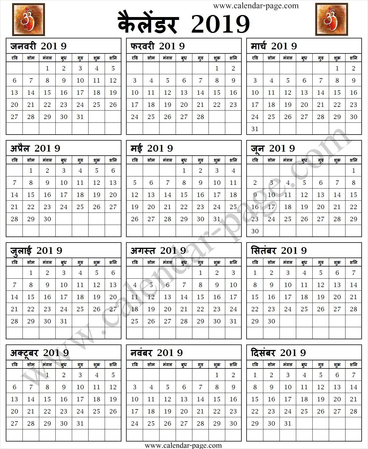 2019 Calendar Hindu 2019 Hindu Calendar In Hindi | 2019 Free Calendar To Print