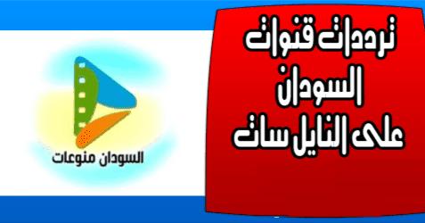 ترددات قنوات السودان 2020 على النايل سات Sudan Tv Frequencies