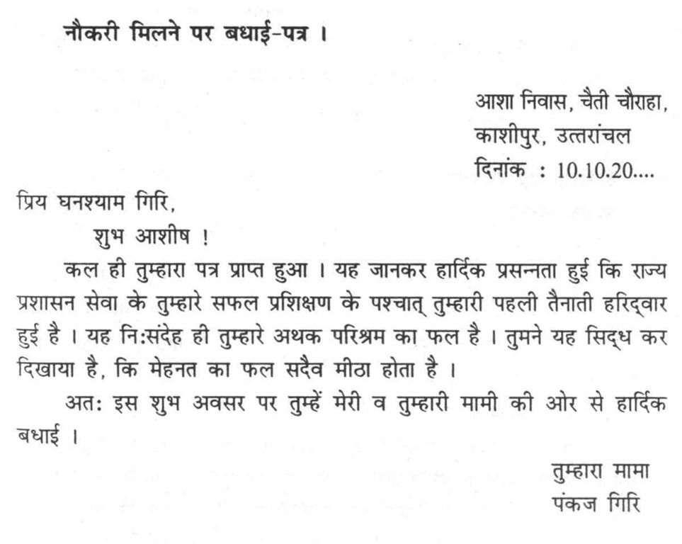 Letter Your Friend For Getting New Job Hindi Write Appointment