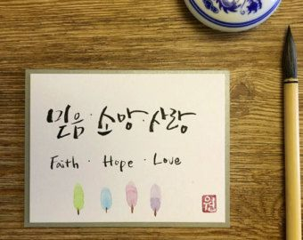 how to write christian in korean
