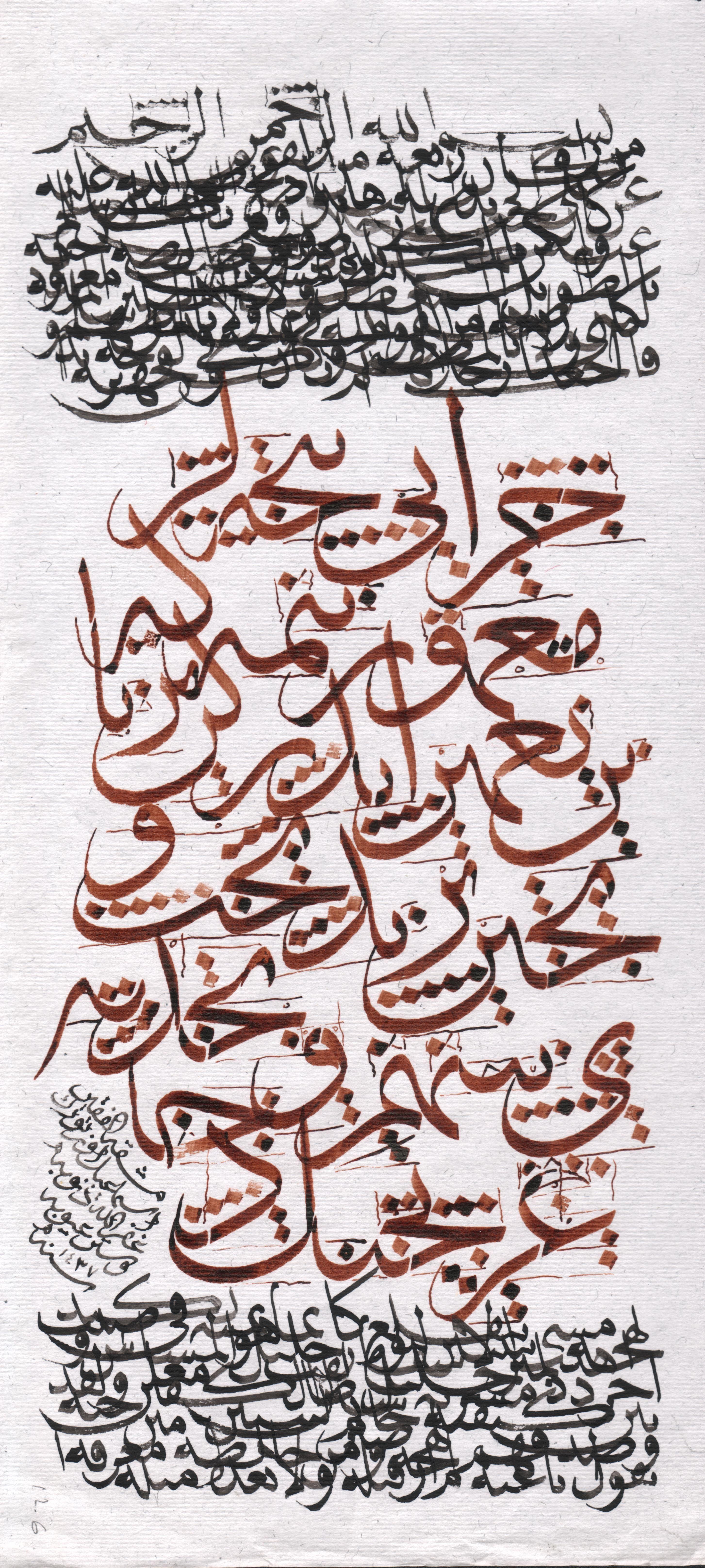 Karalama The Scribble المسودة Eserlerim Calligraphy Art Arabic