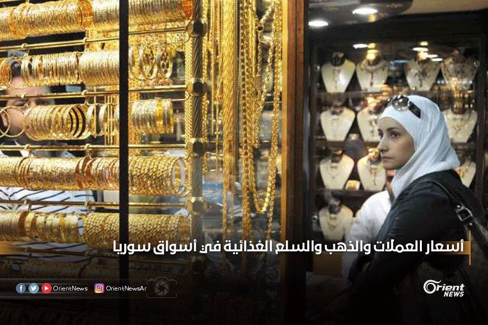 ووصل سعر الدولار الأمريكي الواحد في مدينة دمشق إلى 527 ليرة شراء و530 مبيع والليرة التركية 176 شراء و178 مبيع وسجل اليورو سعر Instagram Posts Instagram Orient