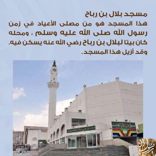 من البقاع التي صلى عندها الحبيب عليه الصلاة والسلام مسجد بلال بن رباح دار سيدنا بلال Aic Alc
