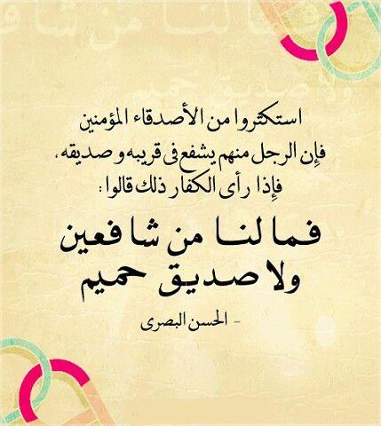 الصديق المؤمن Quran Quotes Love Islamic Inspirational Quotes Cool Words