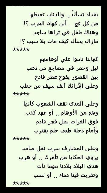 بغداد تسأل Wise Words Words Baghdad Iraq