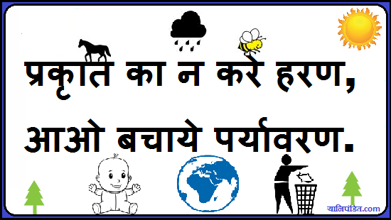 hindi essay save plants Trees are being cut down everyday at a rapid pace we must do something here are save trees slogans and sayings that are sure to get some attention.