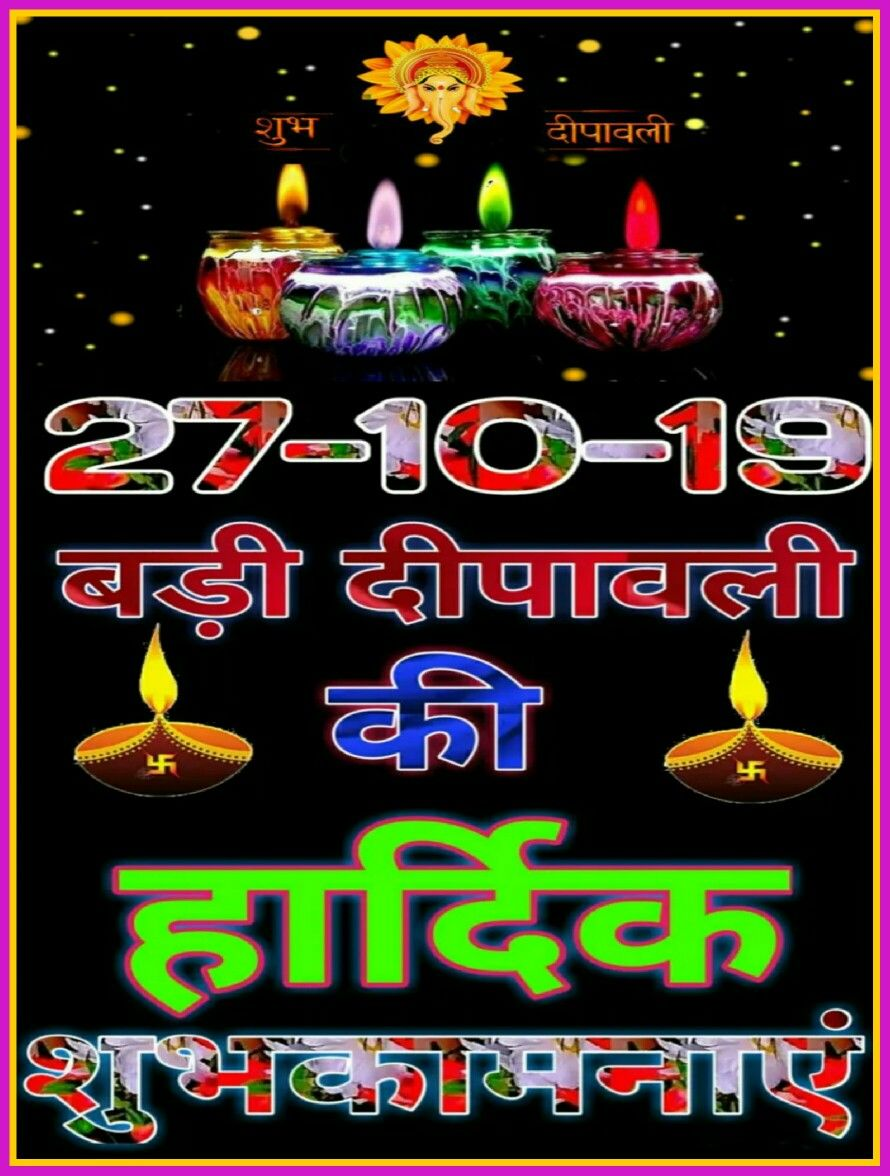 Happy Diwali, Festival of light