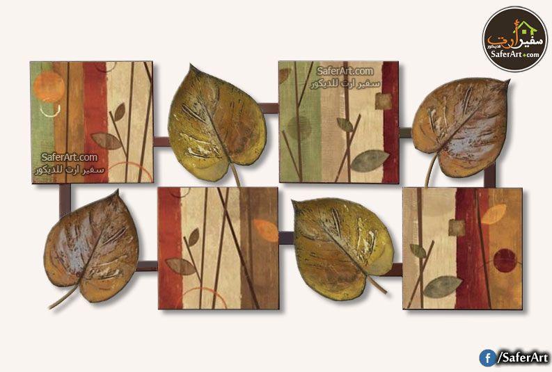 لوحات فنية خشبية هاند ميد سفير ارت للديكور Leaf Wall Art Wood Wall Art Art