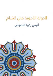 تحميل كتاب الدولة الأموية في الشام Pdf أنيس زكريا النصولي Books Date Topics Internet Archive