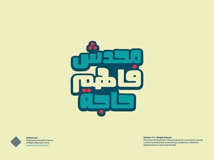 تحميل خط فكاهة مجانا Fonts Design Design Arabic Font
