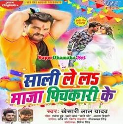 Sali Le La Maza Pichkari Ke Khesari Lal Yadav Bhojpuri Holi Mp3 2020 Free Download Superdhamaka Net In 2020 New Album Song Album Songs Mp3 Song Download
