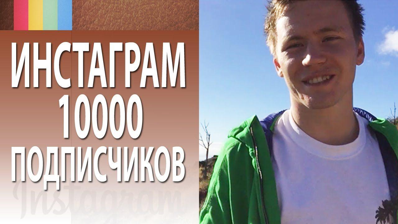 10000 подписчиков инстаграм