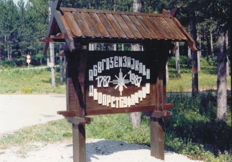 Garden Design Kosjerić