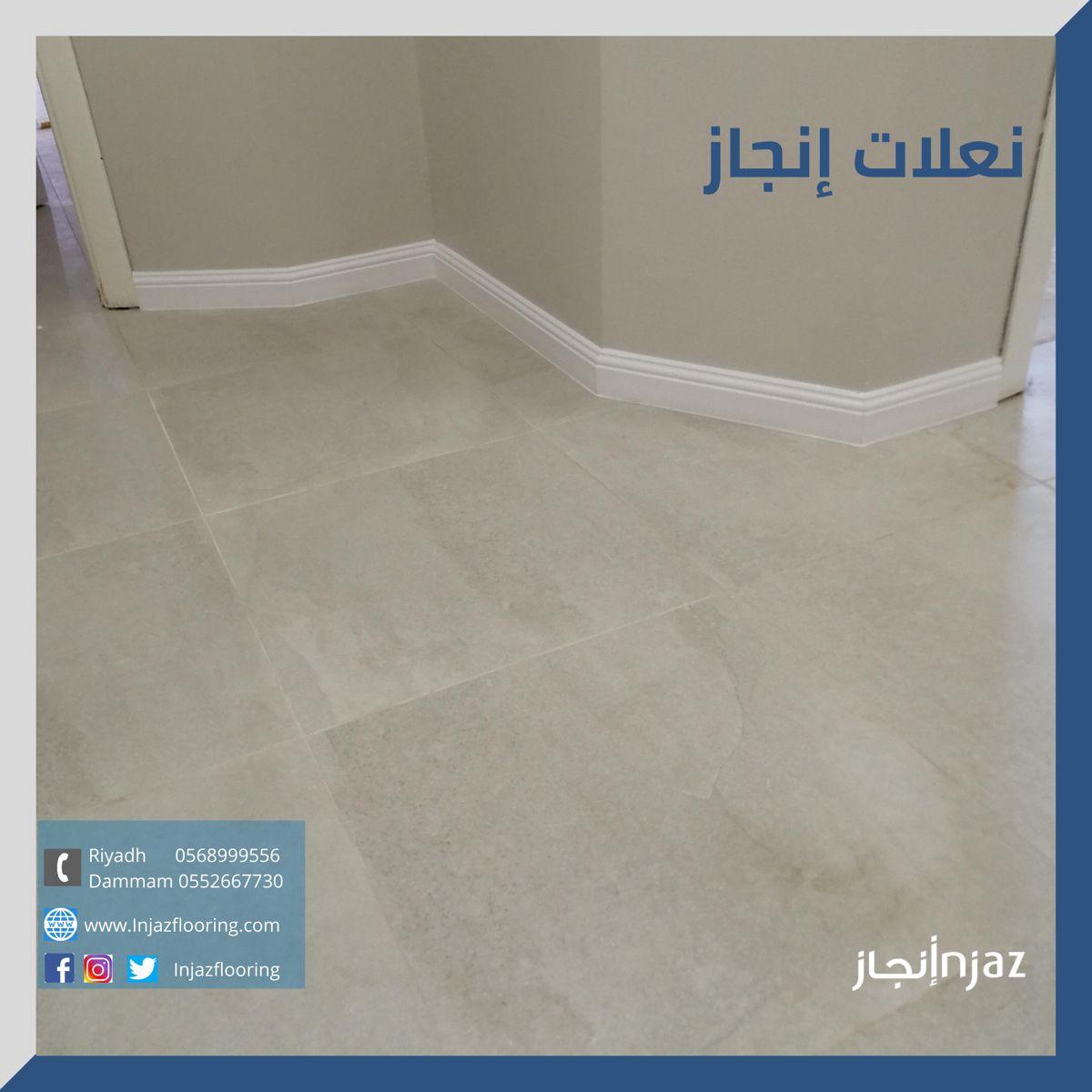 من أعمالنا تركيب نعلات انجاز فايبر Flooring Tile Floor Crafts