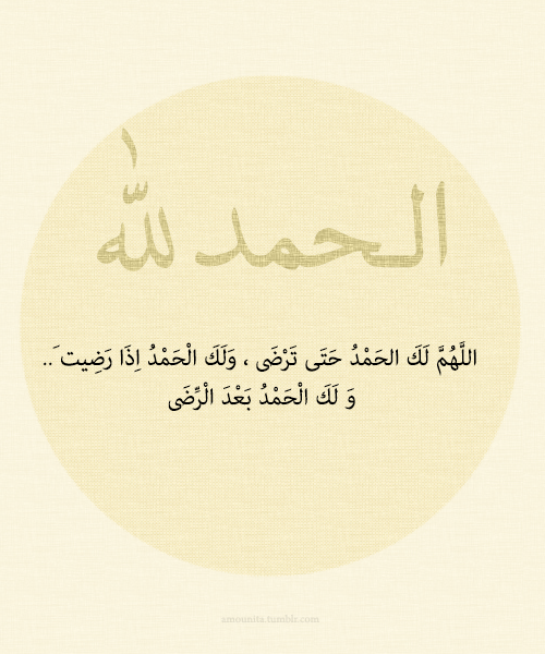 Alhamdulillah الحمد لله اللهم لك الحمد حتى ترضى Islamic Quotes Alhamdulillah Arabic Quotes