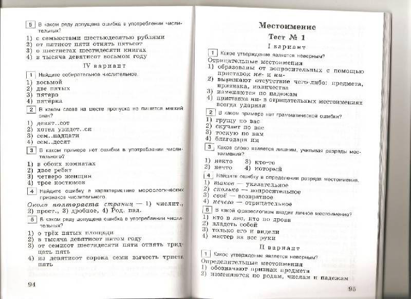 Гдз по тестовым заданиям по русскому языку 6 класс богданова
