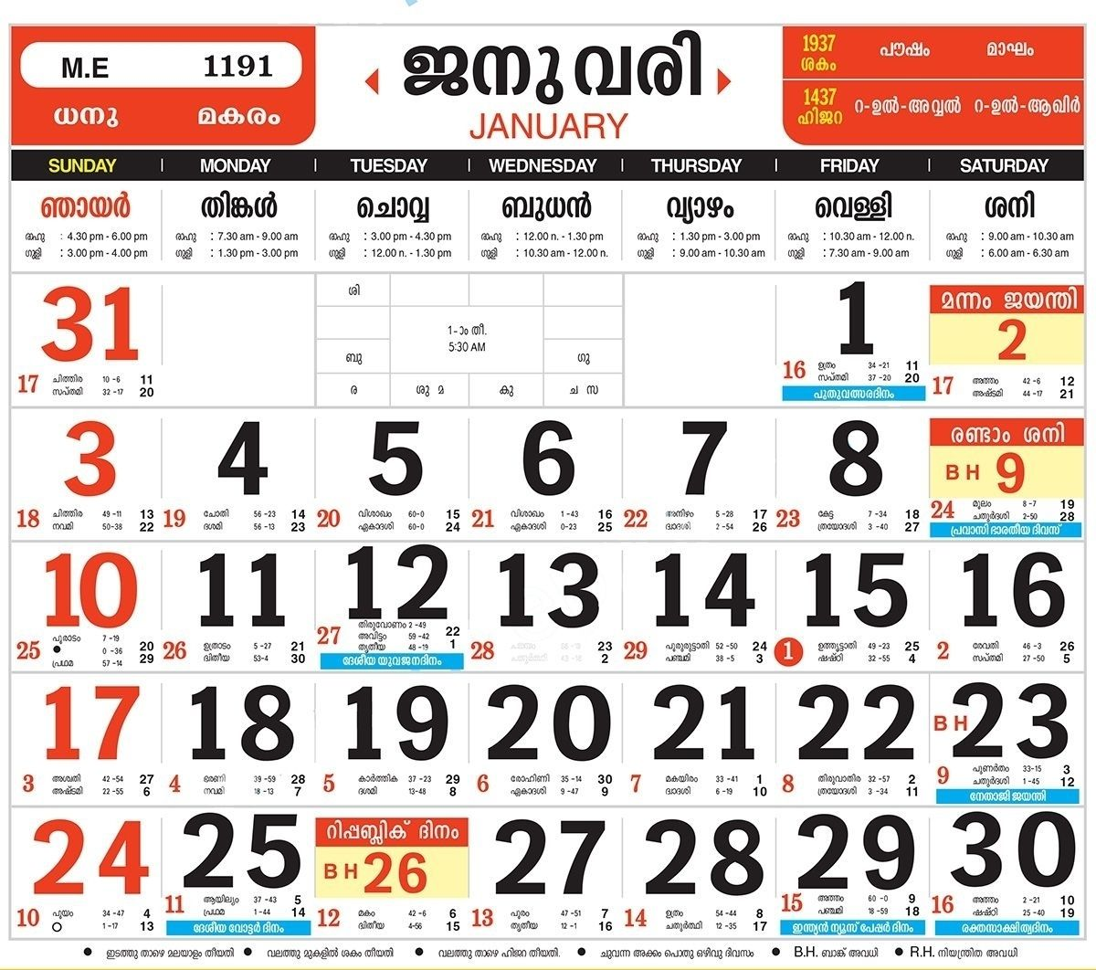 Malayalam Calendar 2022.2019 January Calendar Malayalam Galokombi Free Malayalam Calendar January Calendar February Calendar