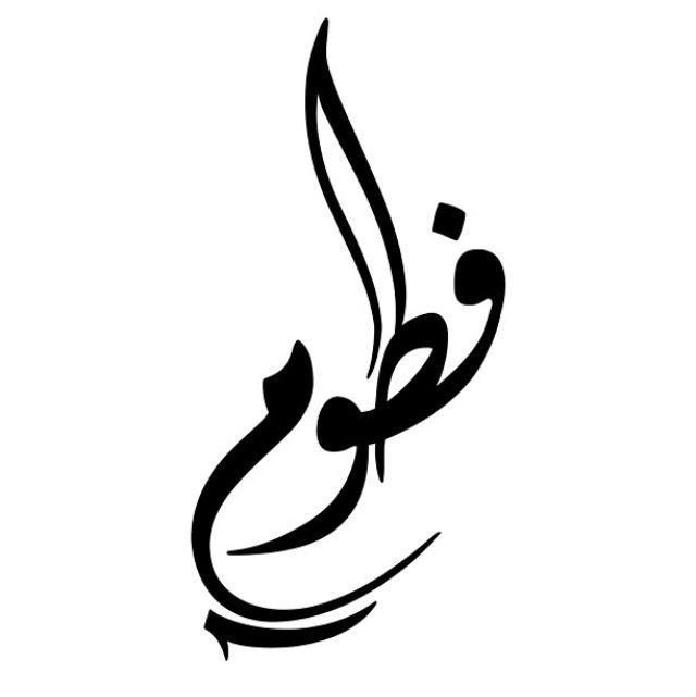 أسماء سريانية لجلب الحبيب من آخر الدنيا طائعا ذليلا سارع بجلب حبيبك للحلال فقط Youtube Good Morning Quotes Pdf Books Reading Islamic Quotes