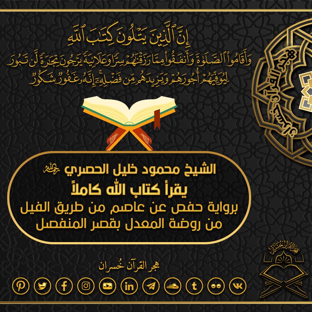 إضغط لتحميل مصحف بقراءة الشيخ الحصري بجودة عالية بقراءة حفص عن عاصم بقصر المنفصل Movie Posters Animation Quran